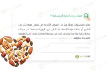 صورة المكسرات أغذية أم تسلية؟ والطريقة الصحية لتناولها