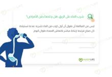 صورة شرب الماء على الريق: هل يخلصك من الأمراض؟
