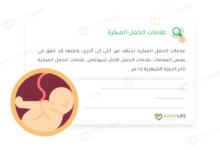 صورة علامات الحمل المبكرة