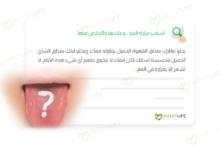 صورة أسباب مرارة الفم .. وعلاجها والتخلص منها