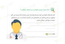 صورة لماذا يعزف مريض البواسير عن الذهاب للطبيب؟