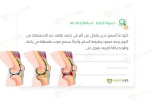 صورة خشونة الركبة .. أسبابها وعلاجها