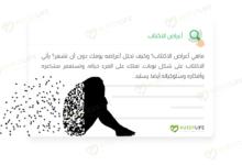 صورة أعراض الاكتئاب