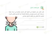صورة علاج التهاب الحلق