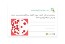 صورة اعراض فقر الدم وكيفية علاجها