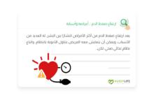 صورة ارتفاع ضغط الدم … أعراضه وأسبابه