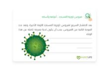 صورة فيروس كورونا المستجد … أعراضه وأسبابه