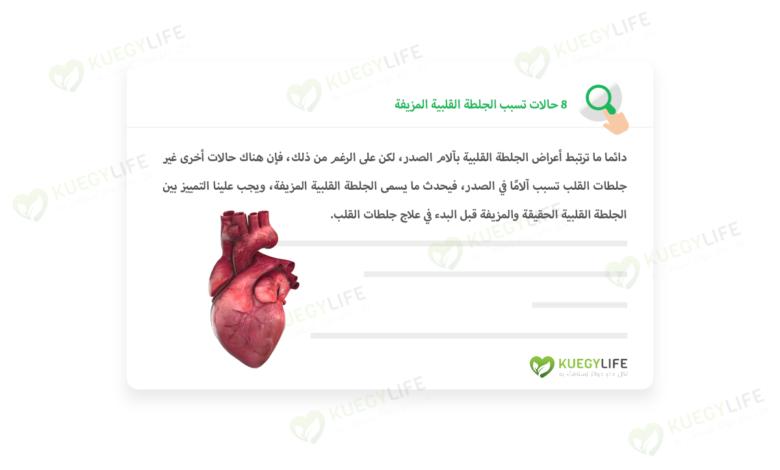 fake-heart-attack