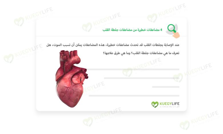 4 مضاعفات خطيرة من مضاعفات جلطة القلب