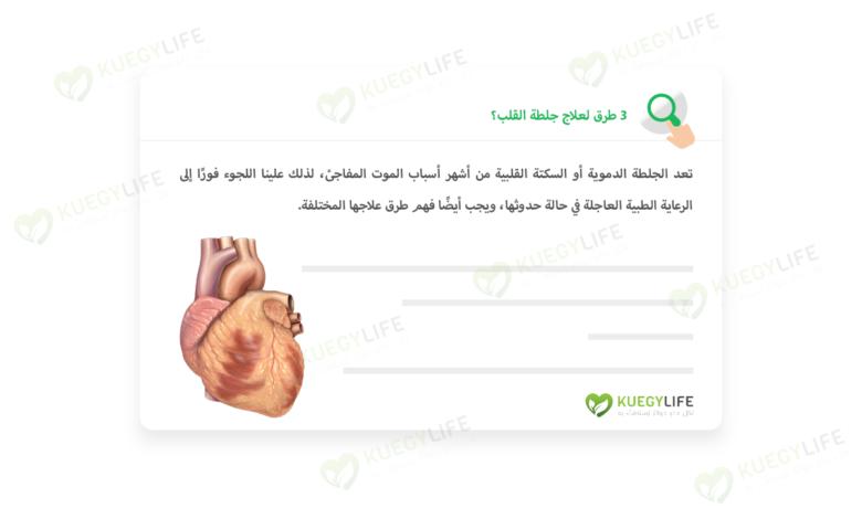 heart-stroke-treatment 